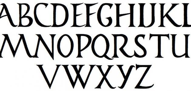 صورة حروف اللغة اللاتينية , معلومات عن اللغات المنتشرة في اوربا