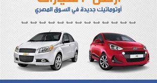 صورة ارخص سيارة اتوماتيك , ارخص العربيات الاتوماتيك