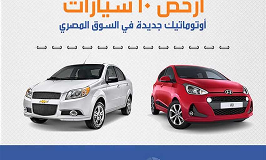 صور ارخص سيارة اتوماتيك , ارخص العربيات الاتوماتيك