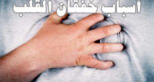 صورة ما هي اسباب ضيق التنفس وخفقان القلب , ضيق النفس وسرعه ضربات القلب