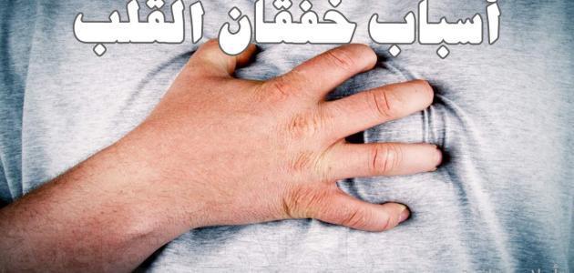 صورة ما هي اسباب ضيق التنفس وخفقان القلب , ضيق النفس وسرعه ضربات القلب 11061