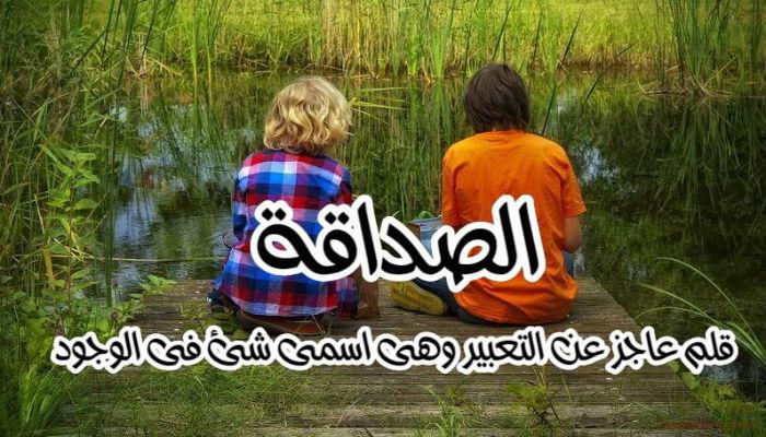 صورة كلام مؤثر عن الصديق , صور عبارات جميله عن الصديق