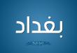صور كلمة بغداد بالانجليزي , ترجمة كلمة بغداد بالانجليزية