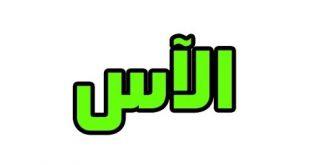 صورة معنى اسم الاس , ما هو معنى اسم انثى الاس