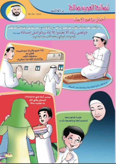 صور بر الوالدين للاطفال , قصة للاطفال عن بر الوالدين