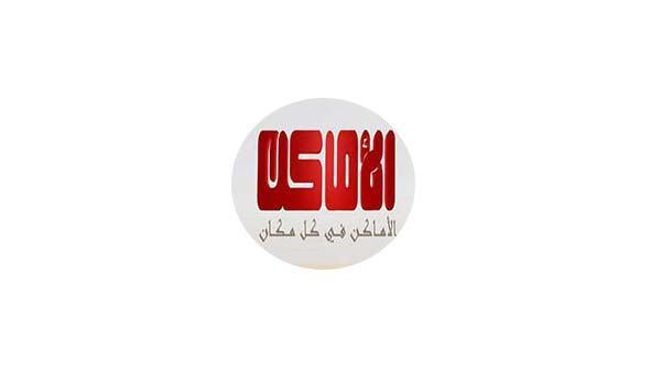 صورة تردد قناة الاماكن الجديد , تردد قناة الاماكن البدوية