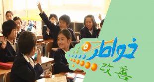 صور خواطر التعليم في اليابان , خواطر 5 عن التعليم في اليابان