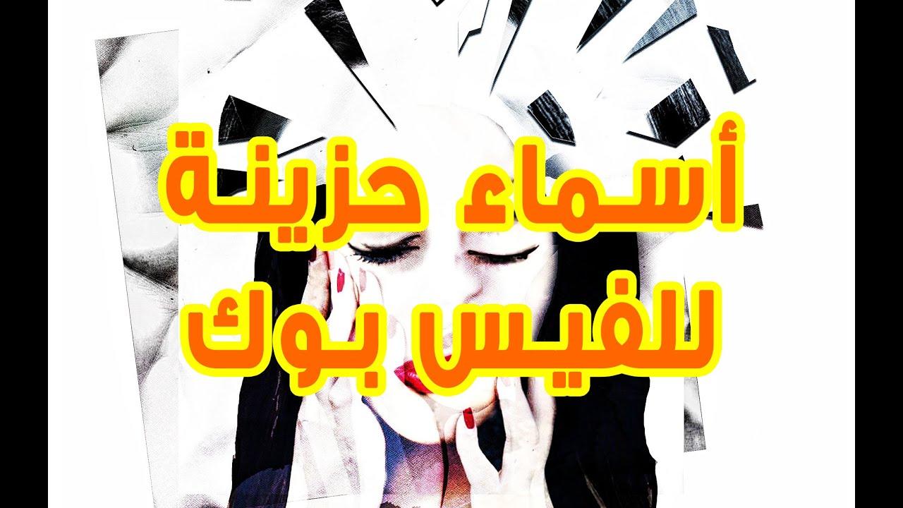 صور اسماء فيس بوك حزينه , اسامي لاكونتات الفيسبوك 2019