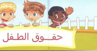 صورة موضوع حقوق الطفل , موضوع تعبير عن حقوق الطفل