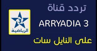 صورة تردد قناة الرياضية المغربية الجديد , تردد قناه الرياضية المغربية على النايل سات