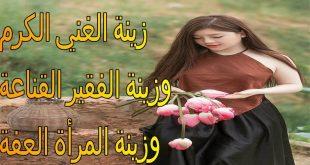 صورة حكم عن الكرم , اقوال وحكم عن الكرم