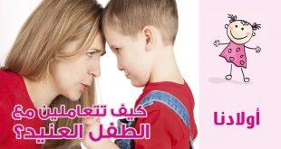 صورة كيف اتعامل مع الطفل العنيد , نصائح للتعامل مع الطفل العنيد