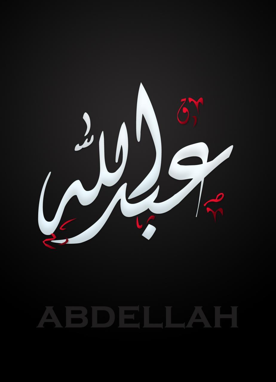 صورة صور اسم عبدالله , تعرفوا علي اسم عبدلله