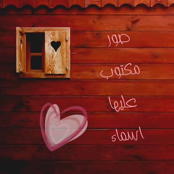 صورة صور جميلة مكتوب عليها اسماء , اسمك بشكل تحفه