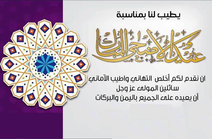 صورة صور عن عيد الاضحى المبارك , تهنئات العيد الكبير