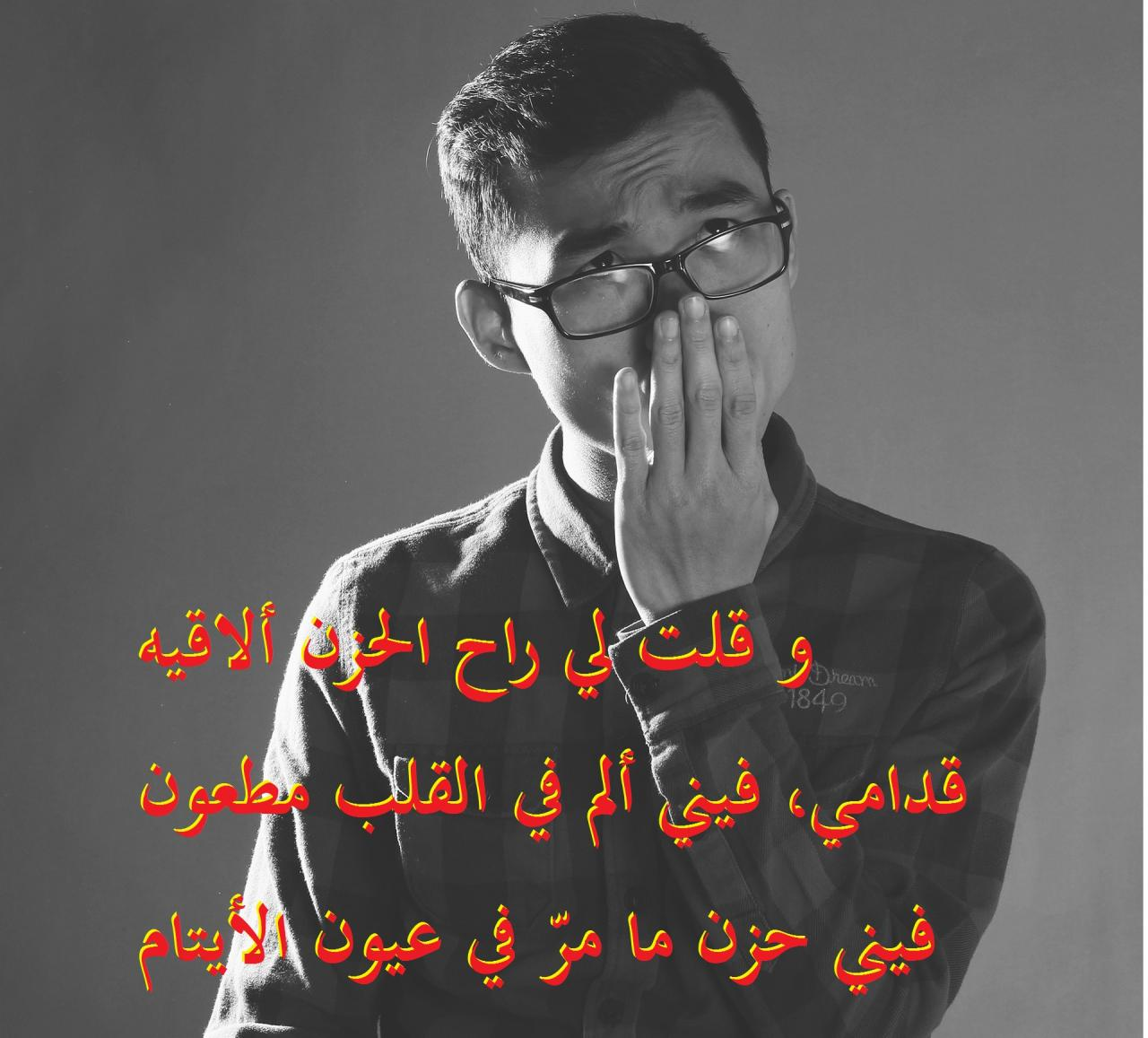 صورة صور حزينه مكتوب عليها كلام حزين , كلمات حزن من القلب