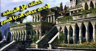 صورة حدائق بابل المعلقة بالصور , شاهد الاعجوبة المعلقة