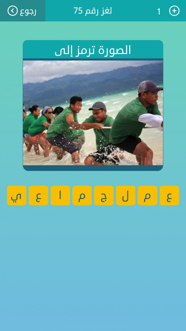 صورة الصورة ترمز الى من 8 حروف , لعبة كلمات باعداد من الحروف