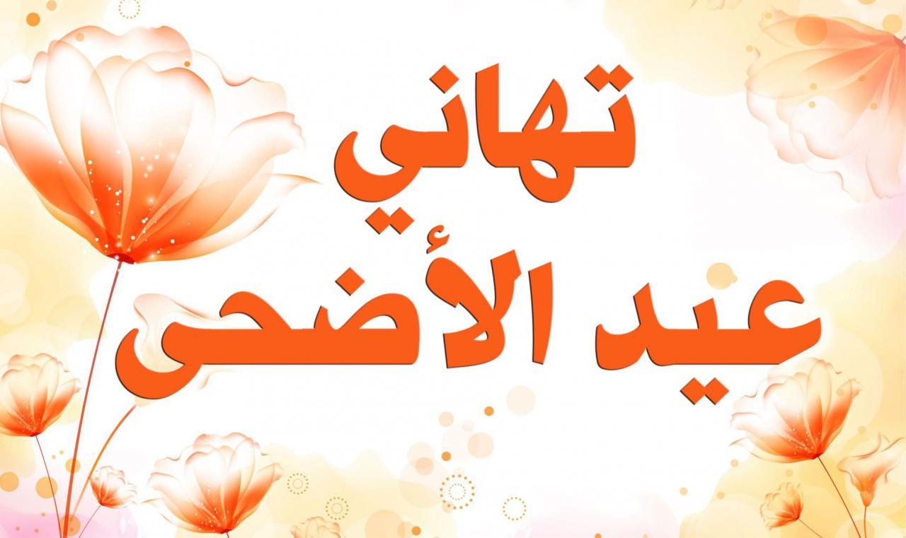 صورة صور تهنئة للعيد , كل عيد وانت معايا
