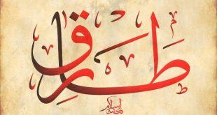 صور اسم طارق بالصور , صفات اسم طارق