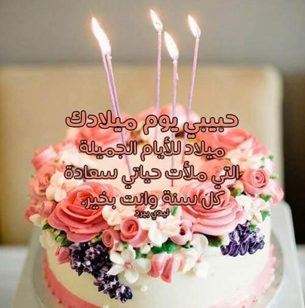 صورة صور اعياد ميلاد للفيس بوك , تهنئة عيد ميلاد سعيد