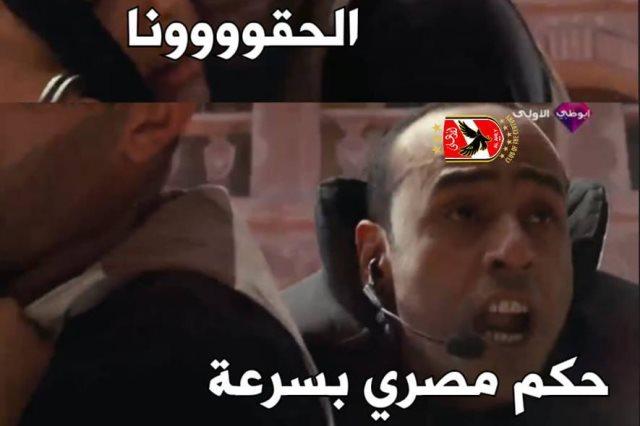 صورة تريقة على الاهلى بالصور , الشعب المصري وخفة الدم