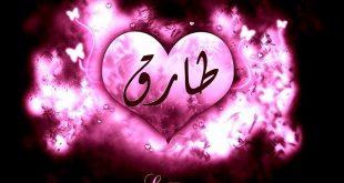 صورة صور قلوب مكتوب عليها اسماء , اكتب اسم من تحب في قلوب ملونة