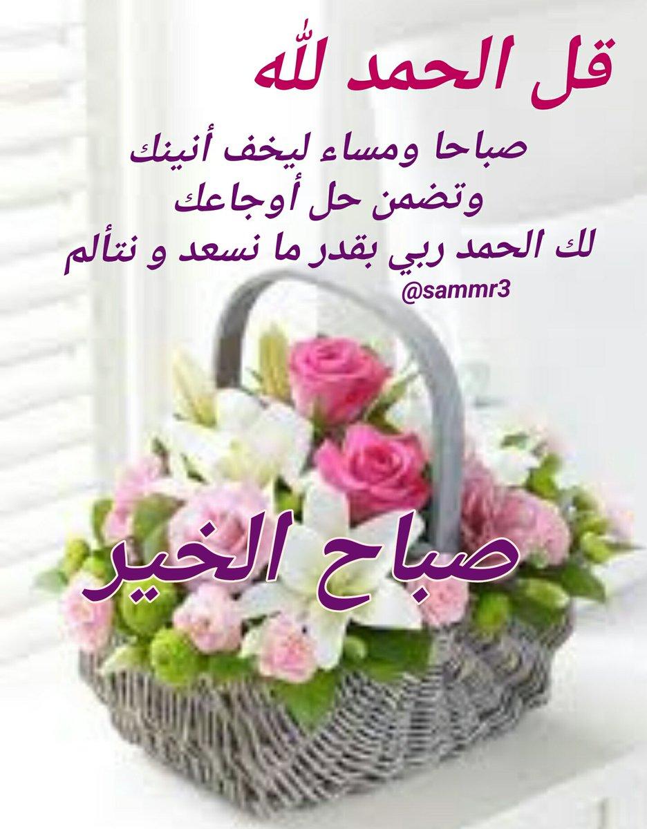 صورة صور صباح الخير مع دعاء , اجمل الادعية مع صباح الخير