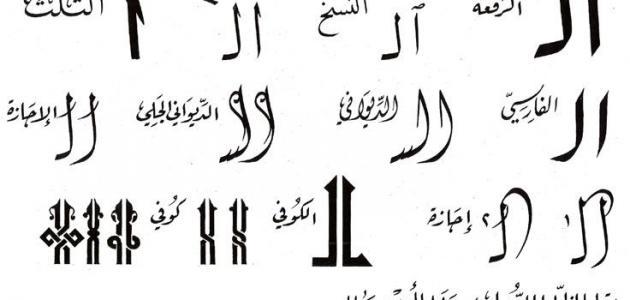 صورة انواع الخط العربي مع الصور , فنونه وادواته وانواعه