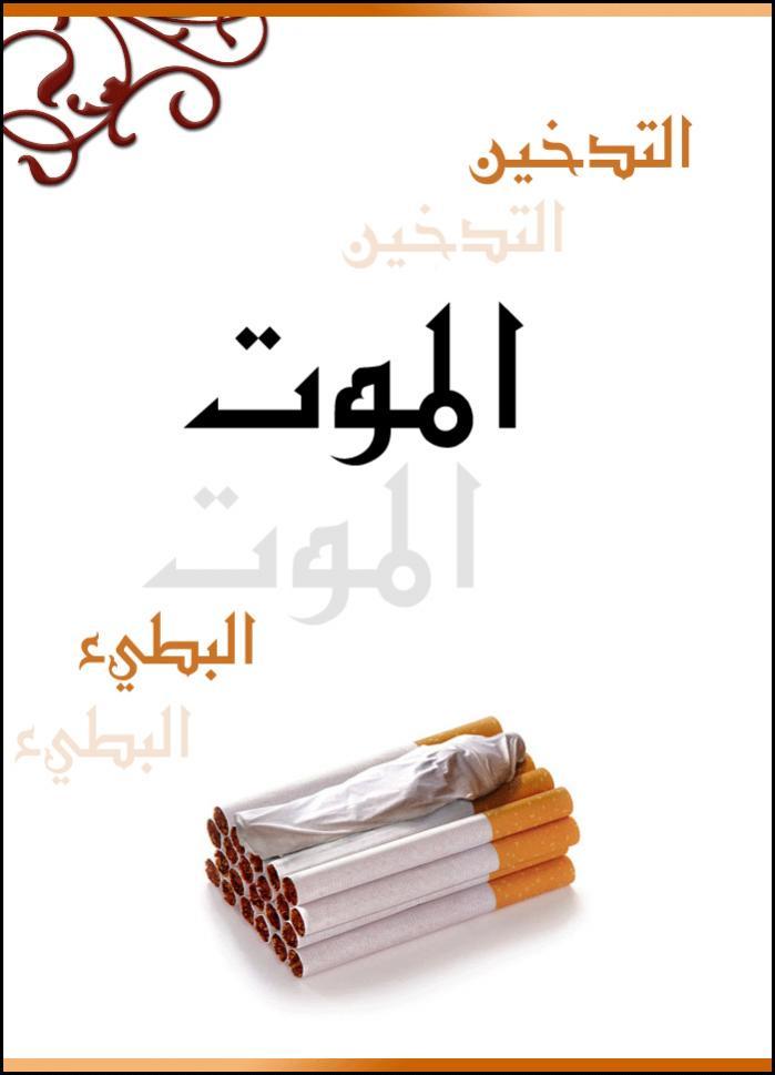 صورة صور منع التدخين , صحتك اهم