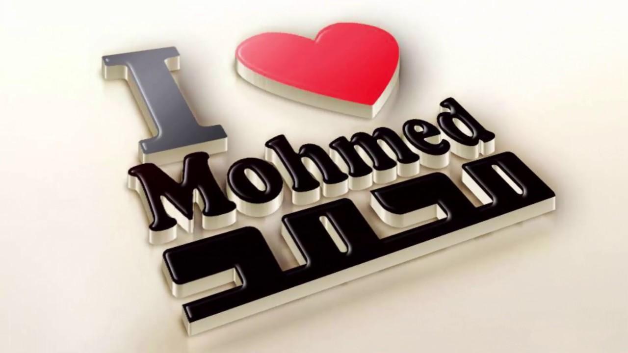 صورة صور اسم محمد بالانجليزي , محمد اسم عظيم