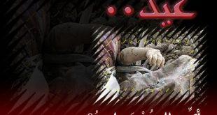 صورة صور حزينه للعيد , العيد الحزين