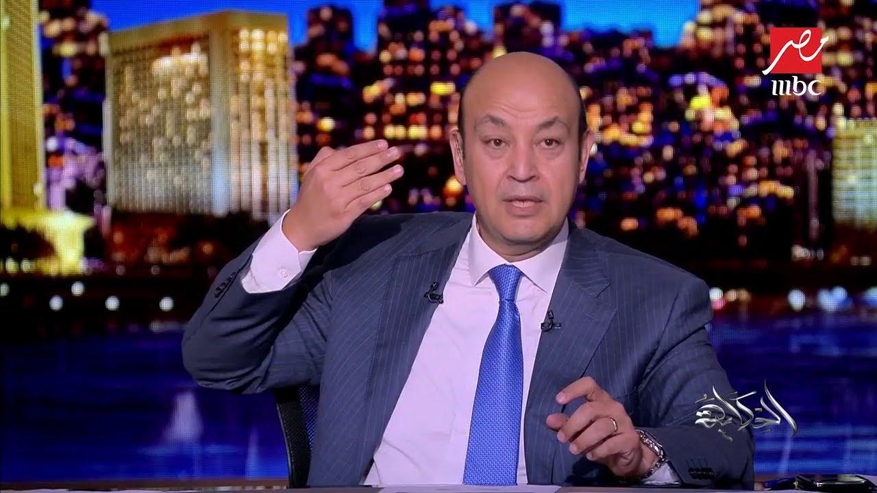 صور عمرو اديب , حكاية عمر اديب - الحبيب للحبيب