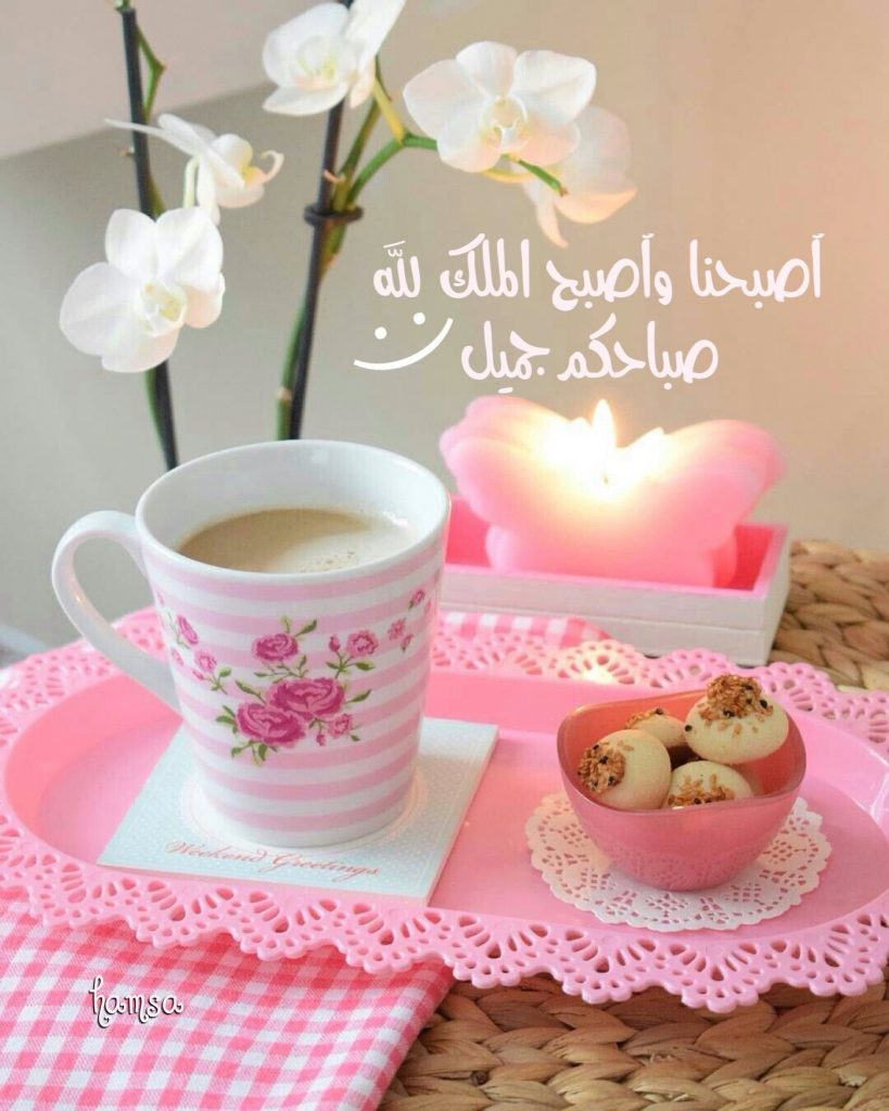 صورة صور صباح الخير جميلة , احلي صور دي ولا اي