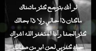 صورة صور و اشعار حزينه , اشعار عن الحزن