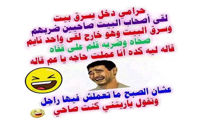 صورة صور نكت فيس بوك , مش هتقدر تبطل ضحك