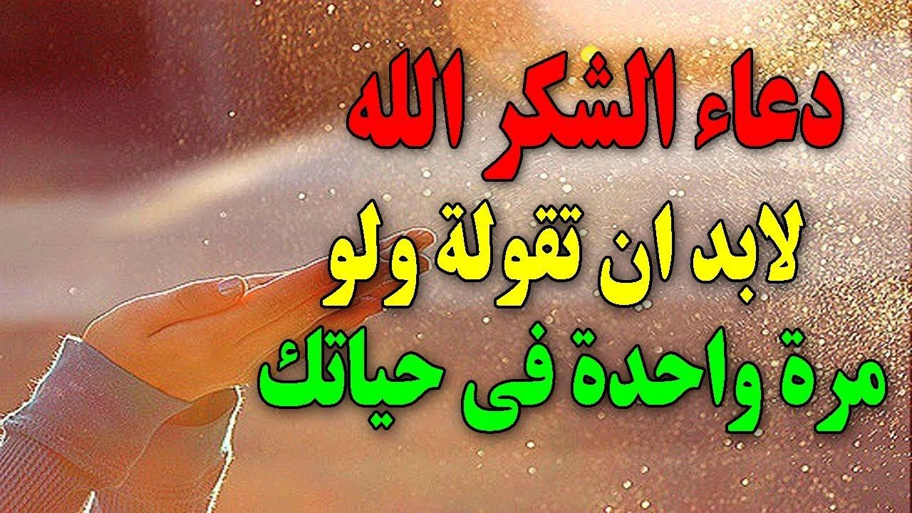 صورة صور شكر لله , احمد ربنا علي نعمه
