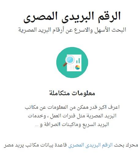 صورة الرمز البريدي للمنصورة , اهمية الرمز البريدي علي الانترنت