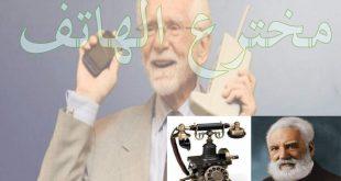 صورة ما اسم مخترع الهاتف , من هو مخترع الهاتف
