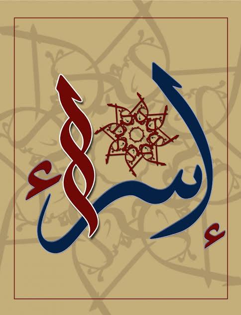 صورة صور العيد احلى مع اسراء , العيد وجمالو معاكي