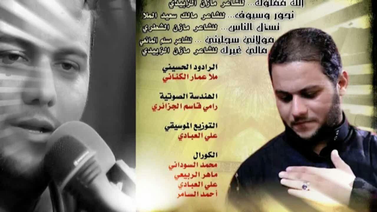 صورة عمار الكناني ضلت بس صورهم , الرادود الاسلامي الشيعي