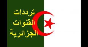 صورة تردد قنوات الجزائرية على نايل سات , ترددات جميع القنوات الجزائرية على نايل سات