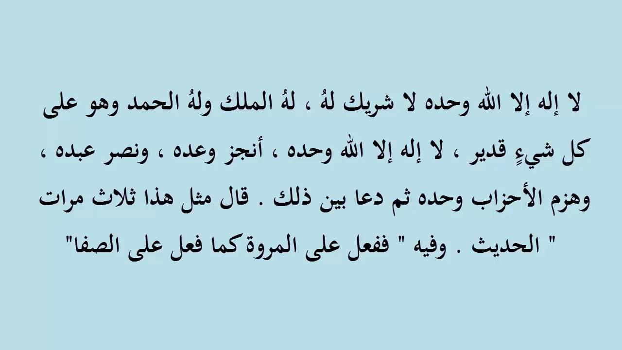 صورة ادعية في العمرة , اكثرو من الدعاء اثناء العمرة