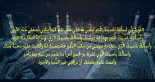 صور ادعية في العمرة , اكثرو من الدعاء اثناء العمرة