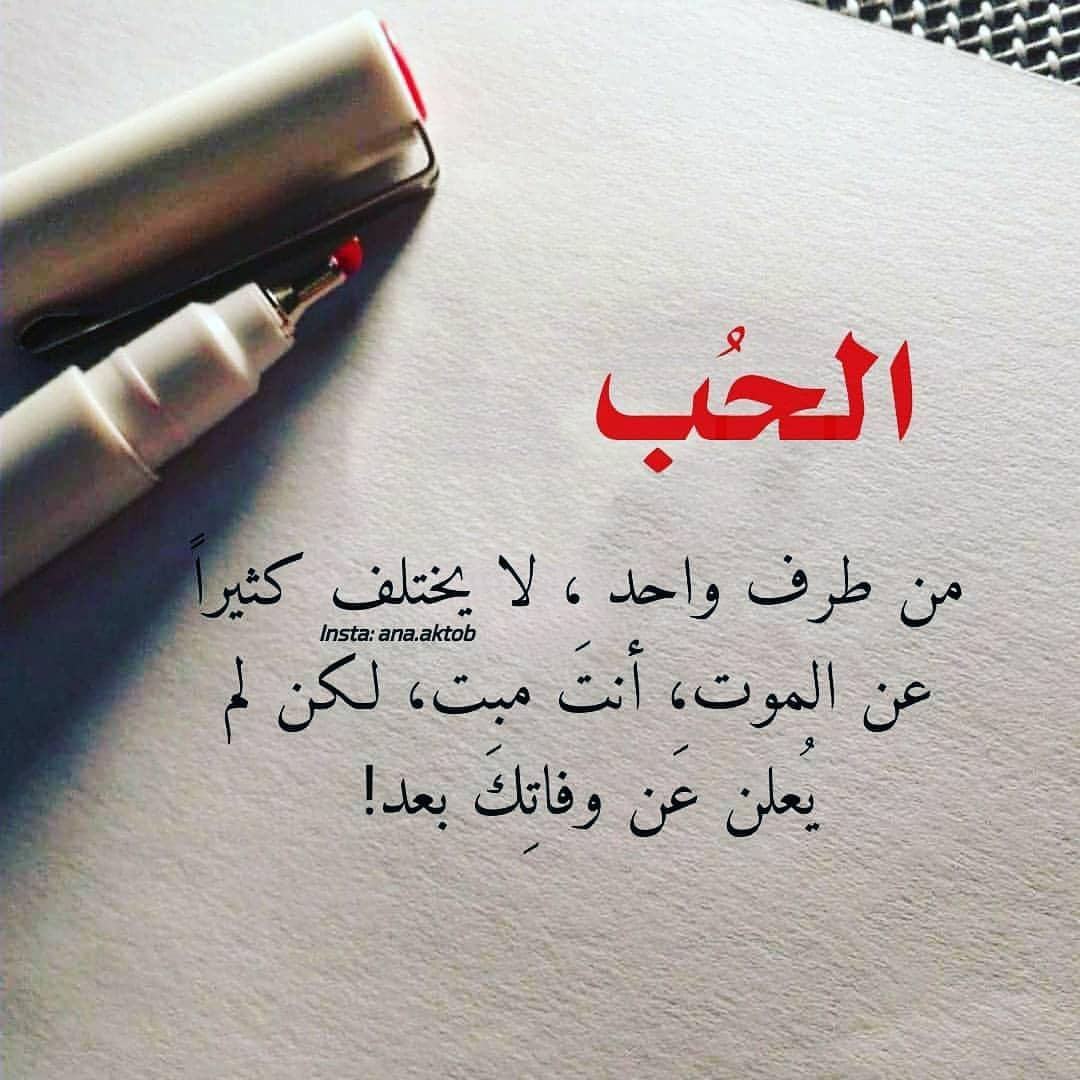 عذاب الحب كلام عن الحب من طرف واحد Aiqtabas Blog