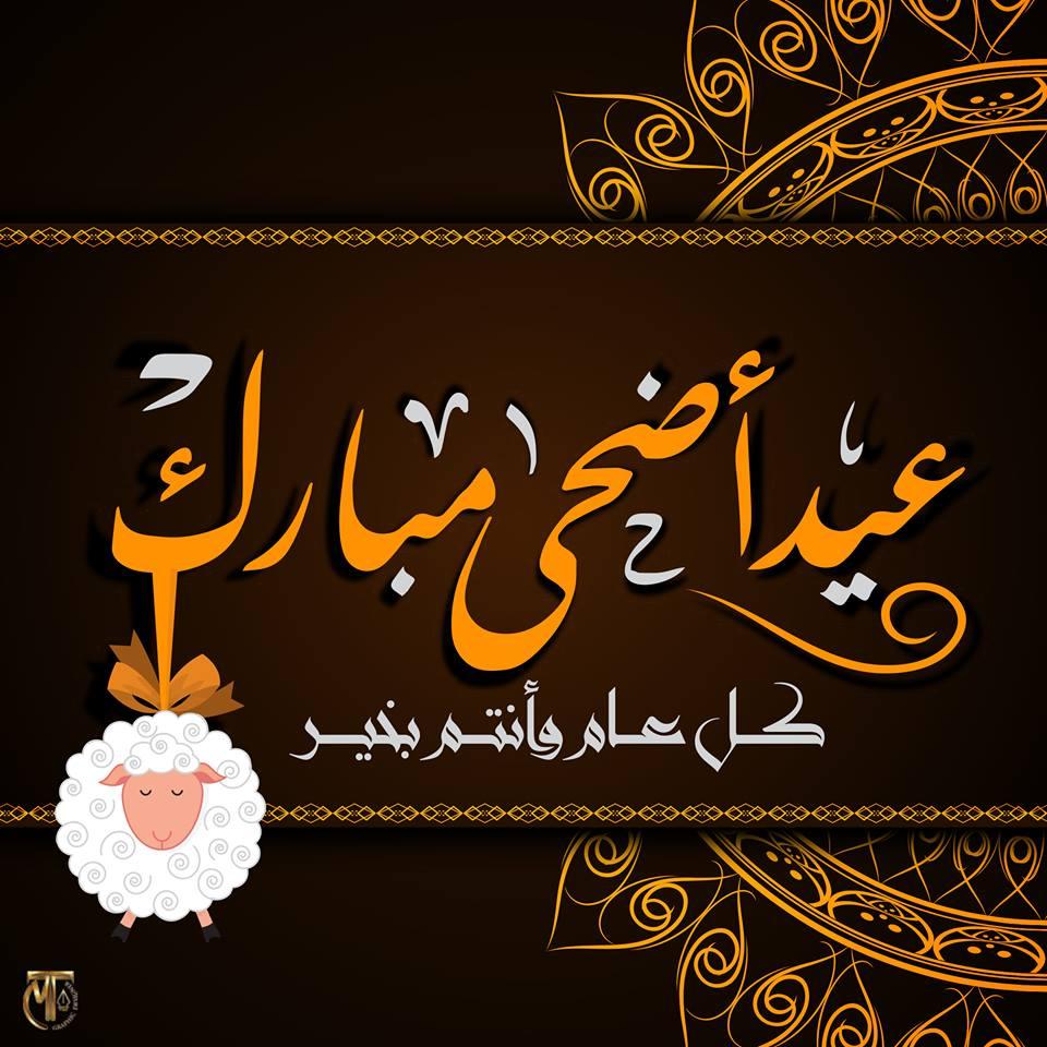صورة صور اضحى مبارك , فرحة العيد لا توصف