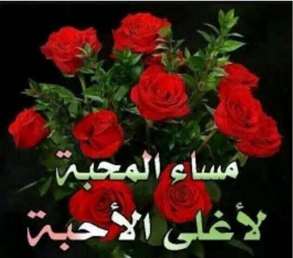 صورة صور احلى مسا , مساء الفل ع الحلوين