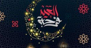 صورة صور معايدات العيد , عيد علي اصحابك واحبابك