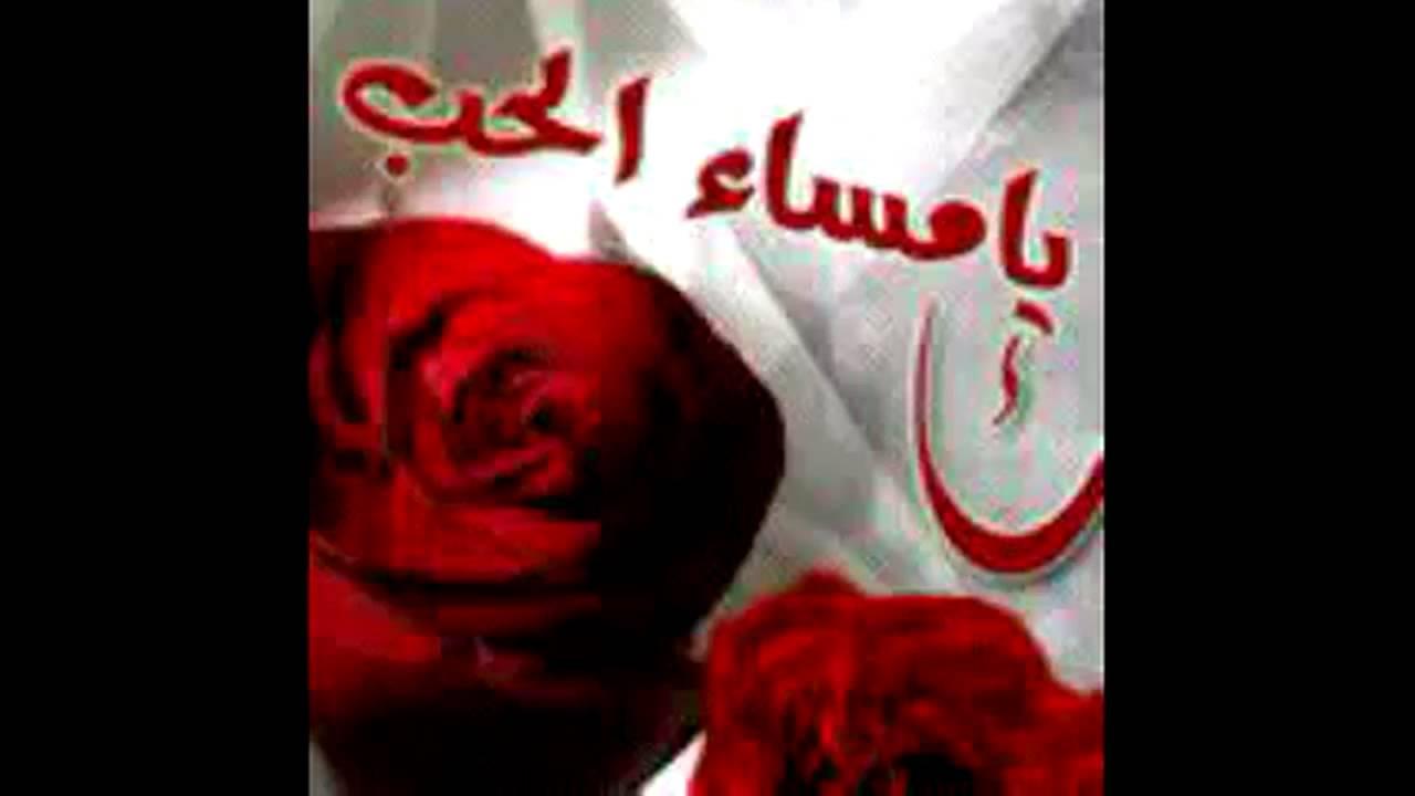 صورة صور مساء الحب حبيبي , احلي مساء عليك ياحبيبي