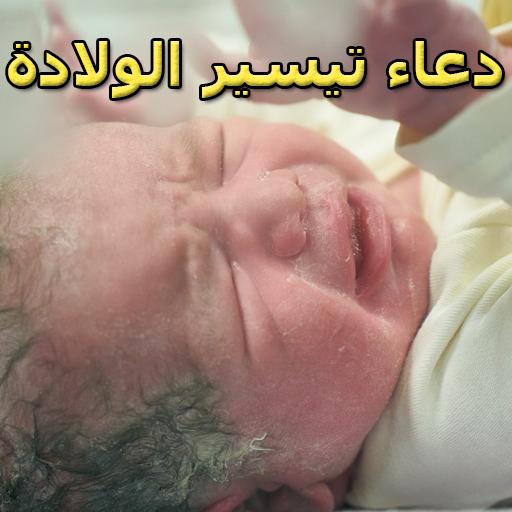 صورة صور دعاء للولاده , دعاء الحامل عند الوضع مستجاب